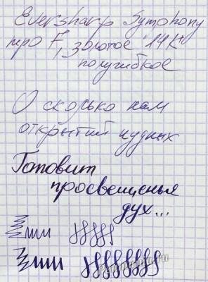 образец письма перьевой ручки Eversharp Symphony (США, перо F, золотое 14К, полу-гибкое)