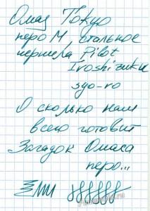 Образец письма перьевой ручки Omas Tokyo / fountain pen sample