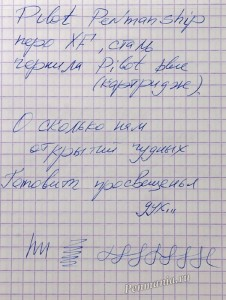 Образец письма  Pilot Penmanship EF / writing sample