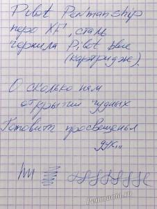 Образец письма Pilot Penmanship EF / writing sample