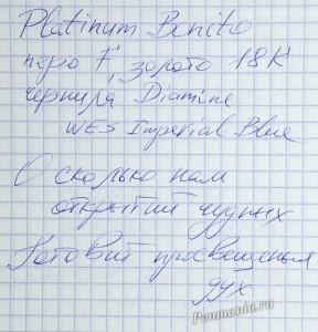 Platinum Urushi Bonito образец письма